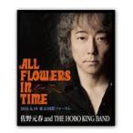 ショッピングアニバーサリー2010 佐野元春/ALL FLOWERS IN TIME 2011.6.19 東京国際フォーラム ※再発売 [Blu-ray]