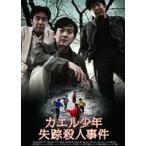 カエル少年失踪殺人事件(DVD)