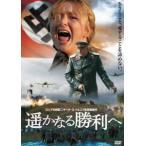 遥かなる勝利へ(DVD)