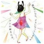 ゲスの極み乙女。/踊れないなら、ゲスになってしまえよ(CD)