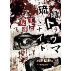 琉球トラウマナイト ずっと友達(DVD)