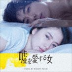富貴晴美(音楽)/嘘を愛する女(CD)
