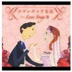 (オムニバス) ロマンチック台流〜Love SongsIII(CD)