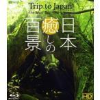 シンフォレストBlu-ray 日本 癒しの百景 HD Trip to Japan, the Most Beautiful Scenes [Blu-ray]