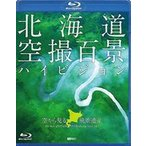 北海道「空撮百景」ハイビジョン 空から見る風景遺産 The Best of HOKKAIDO Bird's-eye View HD(Blu-ray)