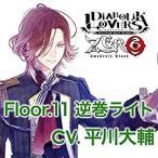 平川大輔 / DIABOLIK LOVERS ZERO Floor.11 逆巻ライト CV.平川大輔 [CD]