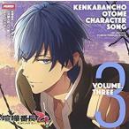 細谷佳正/喧嘩番長 乙女 キャラクターソングCD Vol.3「MAVERICK」(CD)