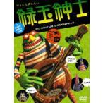 緑玉紳士(通常版)(DVD)