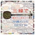 根岸和寿/三線で聴きたい弾きたい 沖縄のうた BEST16(CD)