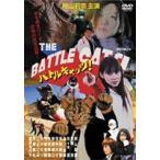 バトルキャッツ!(DVD)