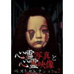 心霊写真と心霊映像 ベストセレクション Vol.2(DVD)