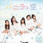つりビット/バニラな空(通常盤A)(CD)