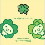 クローバー保育園/四つ葉のクローバー(CD)