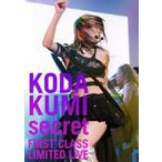 倖田來未/secret〜FIRST CLASS LIMITED LIVE〜(DVD)