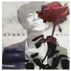 中古CD/清木場俊介/愛のかたち(DVD付)