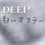 DEEP/白いマフラー(初回生産限定盤/CD+DVD)(CD)
