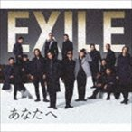 EXILE / あなたへ/Ooo Baby(初回生産限定盤/CD+DVD) [CD]