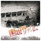 新世界リチウム/新世界リチウム(CD)