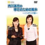 Yahoo!ぐるぐる王国DS ヤフー店内川あ也の幸せのための風水 インテリア編 [DVD]