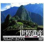 世界遺産フィルムアーカイブス(DVD)