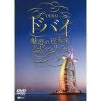 ドバイ 魅惑の近未来アラビアンリゾート(DVD)