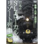 シンフォレストDVD 日本のSL・ローカル線・リゾート列車 & More ハイビジョン映像と汽笛と走行音で愉しむ鉄道の世界(DVD)