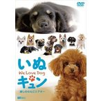 シンフォレストDVD いぬキュン 癒しのわんこシアター We Love Dog [DVD]