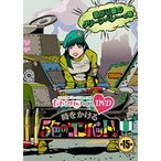 ももいろクローバーZ/ももクロChan 第3弾 時をかける5色のコンバット DVD 第15集(DVD)