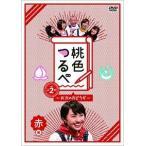 桃色つるべ〜お次の方どうぞ〜Vol.2 赤盤DVD [DVD]