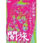 闇旅(DVD)