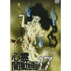 心霊闇動画17 [DVD]