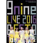 9nine LIVE 2016「BEST 9 Tour」in 中野サンプラザホール(DVD)