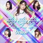 9nine / 愛 愛 愛(初回生産限定盤B/CD+DVD) [CD]