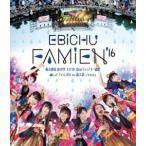 私立恵比寿中学/エビ中 夏のファミリー遠足 略してファミえん in 富士急2016(Blu-ray)