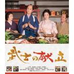 武士の献立(Blu-ray)