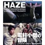 SHINYA TSUKAMOTO Blu-ray SOLID COLLECTION HAZE ヘイズ/電柱小僧の冒険 ニューHDマスター [Blu-ray]