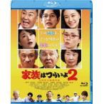 家族はつらいよ2 通常版(Blu-ray)
