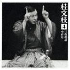 桂文枝[五代目]/桂 文枝4 [三枚起請][小倉舟](CD)