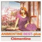 クレモンティーヌ/アニメンティーヌ・ベスト・プラス(通常盤)(CD)