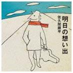 佐久間順平/明日の想い出(CD)