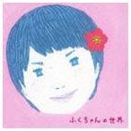 ふくちゃん/ふくちゃんの世界(CD)