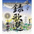 ゆず/Blu-ray 録歌選 新世界(Blu-ray)