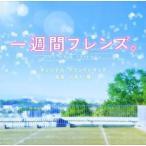 やまだ豊(音楽)/一週間フレンズ。 オリジナル・サウンドトラック(CD)