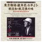 (オリジナル・サウンドトラック) 東京物語・彼岸花・お早よう・秋日和・秋刀魚の味 オリジナル・サウンドトラック(CD)