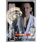 黒澤浩樹 空手革命 4スタンス理論(DVD)
