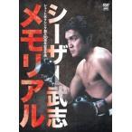ショッピングメモリアルDVD シーザー武志/シュートボクシング30周年記念作品 シーザー武志メモリアル [DVD]