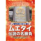 ムエタイ通信 復刻版 立ち技最強格闘技・伝説の名勝負(DVD)