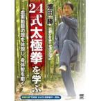 増田勝 24式太極拳を学ぶ(DVD)