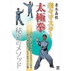 青木嘉教 楽々マスター 太極拳 秘密のメソッド(DVD)
