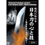 現在に伝わる日本刀の心と技 備前長船の名刀に挑む(DVD)